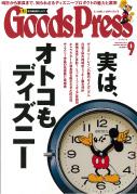 GoodsPress2015年9月号
